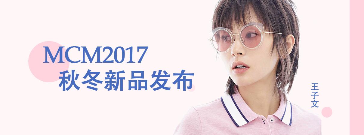 MCM2017秋冬新品发布