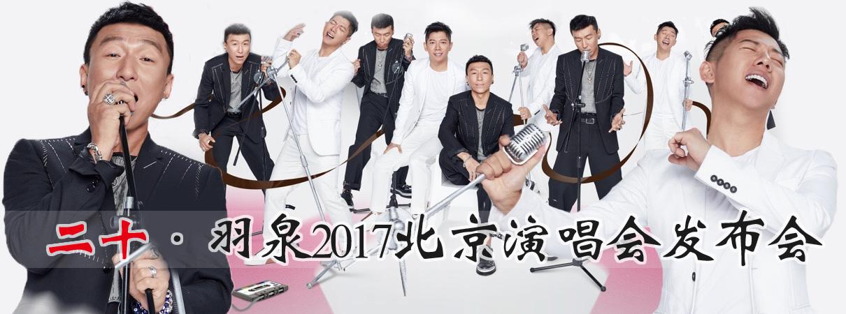羽泉2017北京演唱会发布会