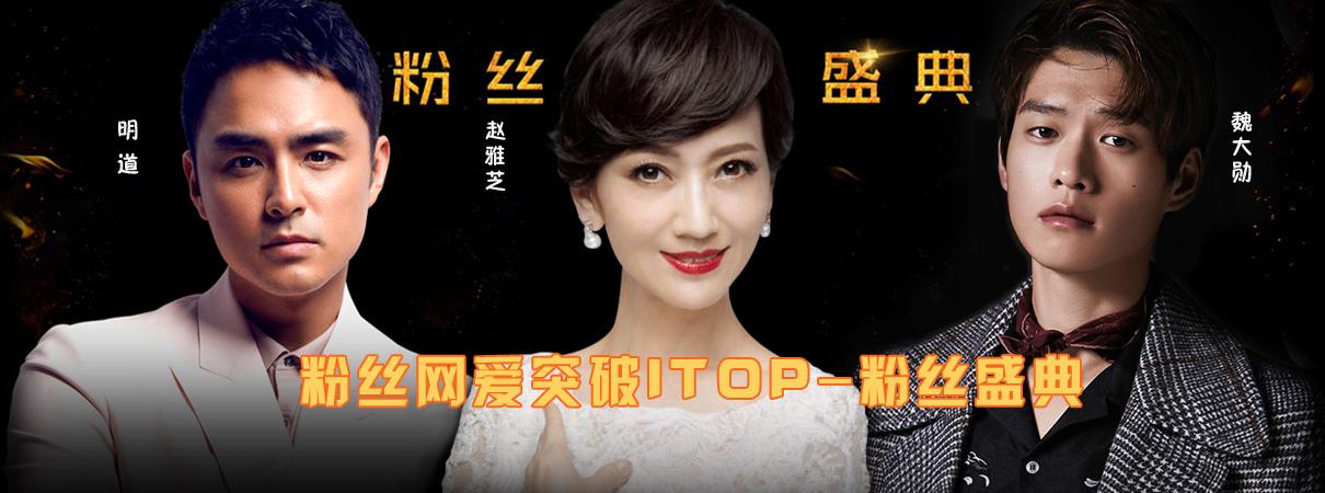 粉丝网爱突破ITOP-粉丝盛典