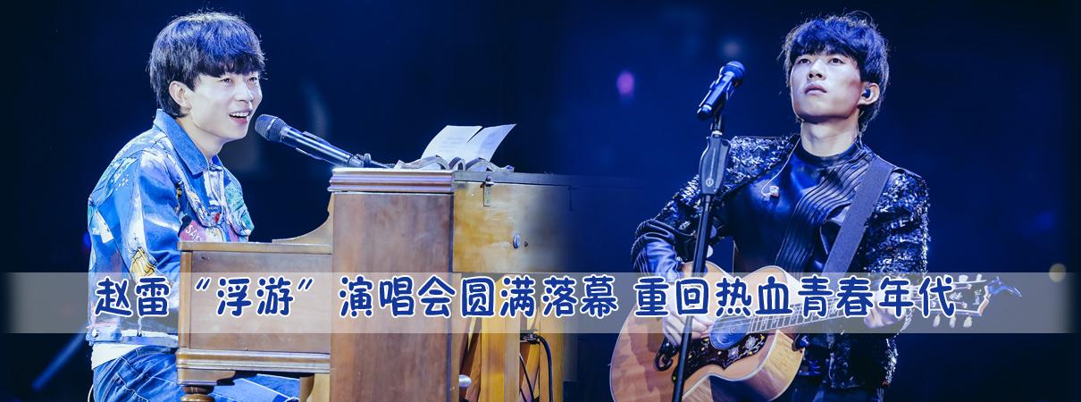 民谣歌手赵雷举行个人演唱会