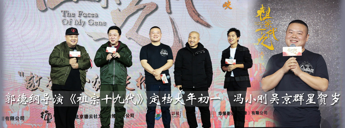 郭德纲导演处女作定档年初一