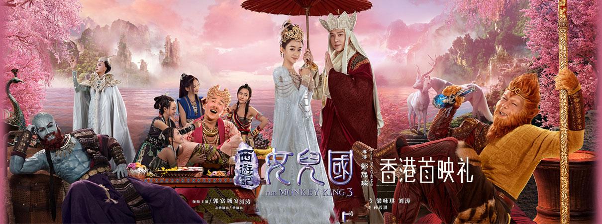 《西游记女儿国》首映礼