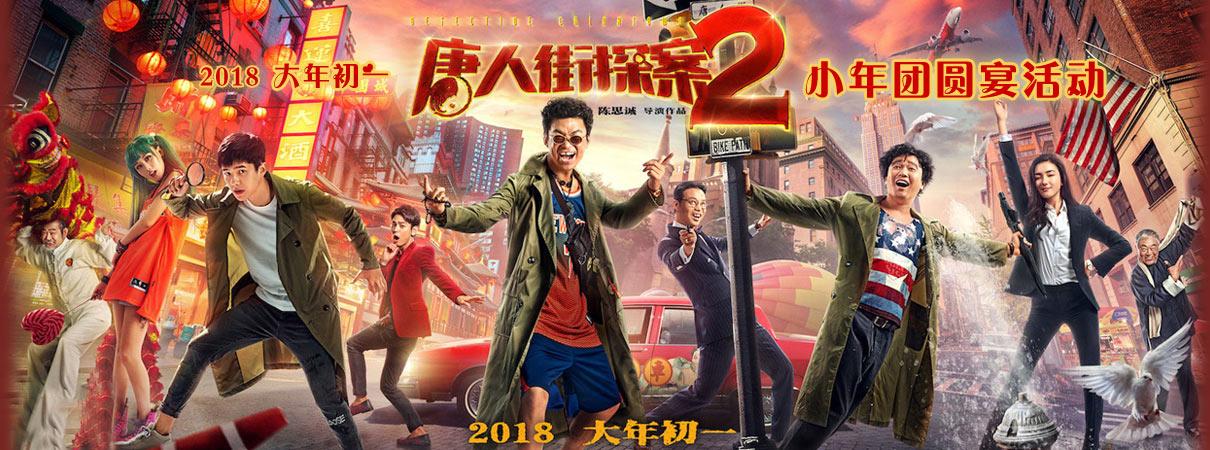 《唐人街探案2》小年团圆宴