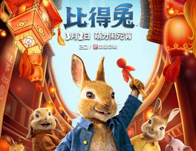 《比得兔》曝特别版新春视频