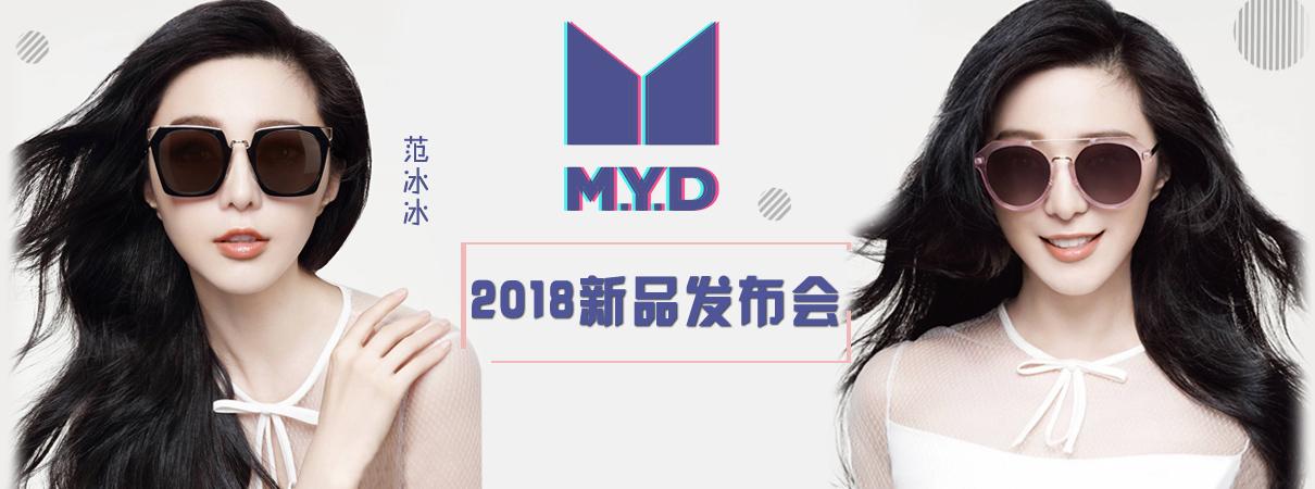 MYD2018新品发布会