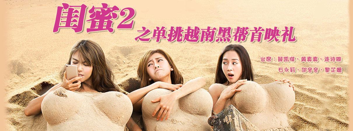 《闺蜜2之单挑越南黑帮》首映礼