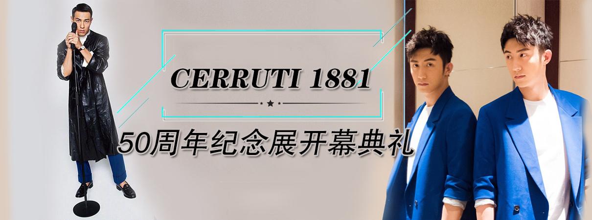 CERRUTI 1881 纪念展…