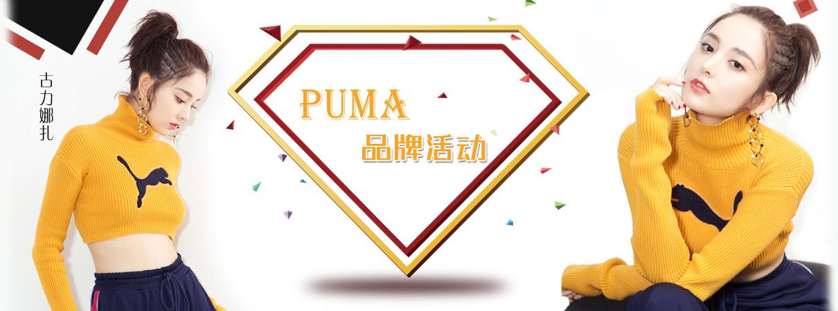 娜扎出席puma品牌活动