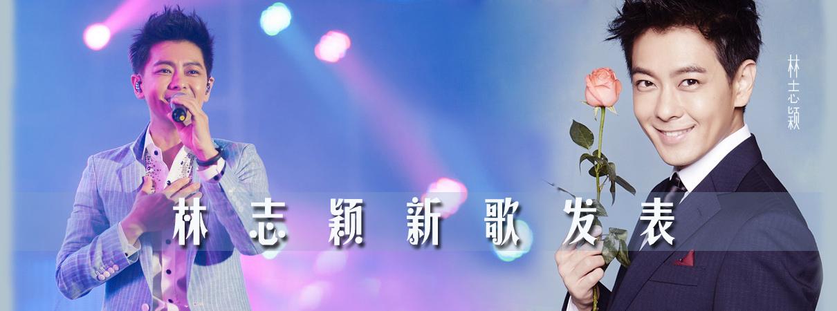 林志颖新歌发表