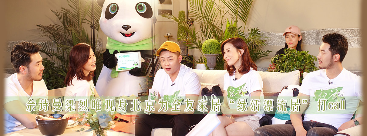 """佘诗曼梁烈唯现身北京为全友家居""""绿活漂流居""""打c…"""