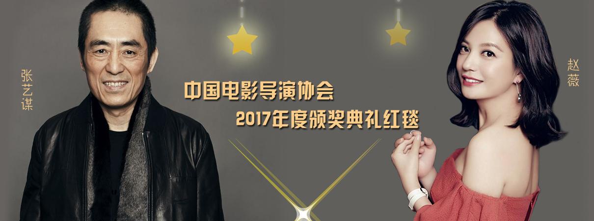 导演协会年度颁奖典礼红毯