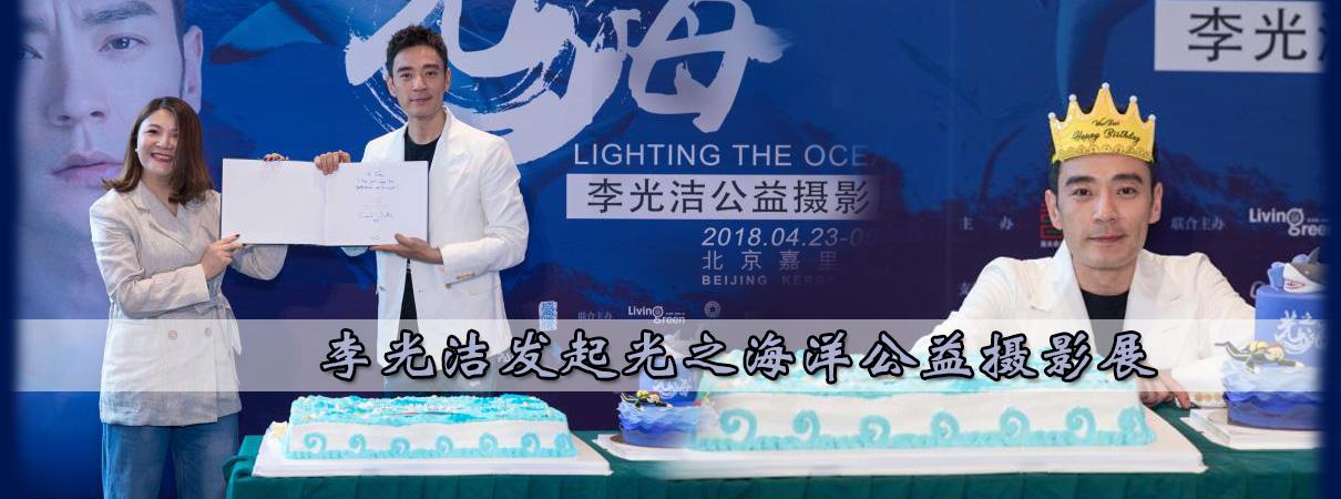 李光洁发起了光之海洋公益展