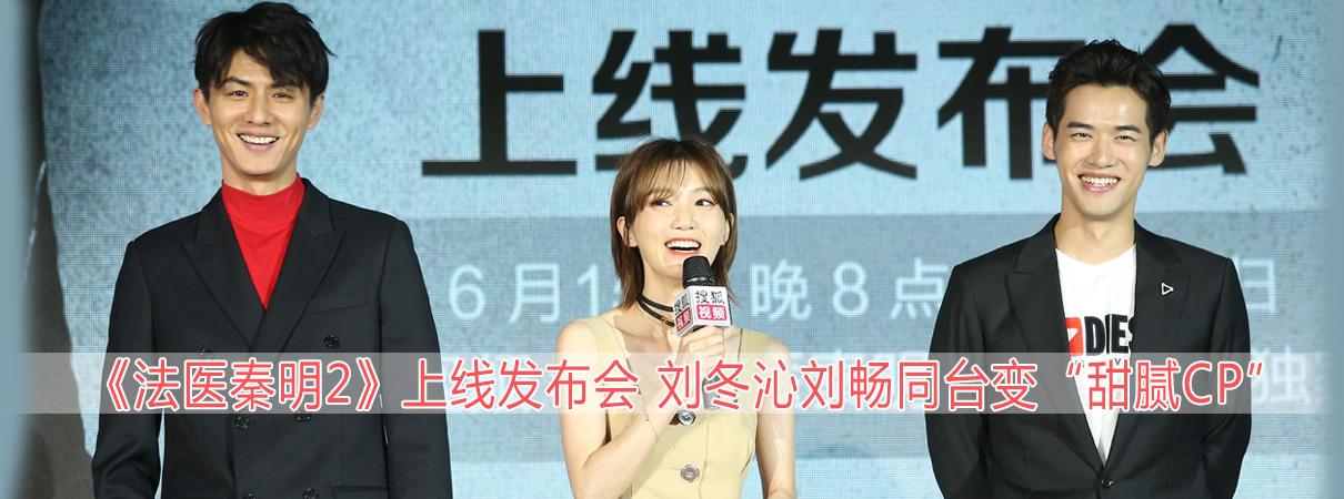 """刘冬沁刘畅同台变""""甜腻CP"""""""