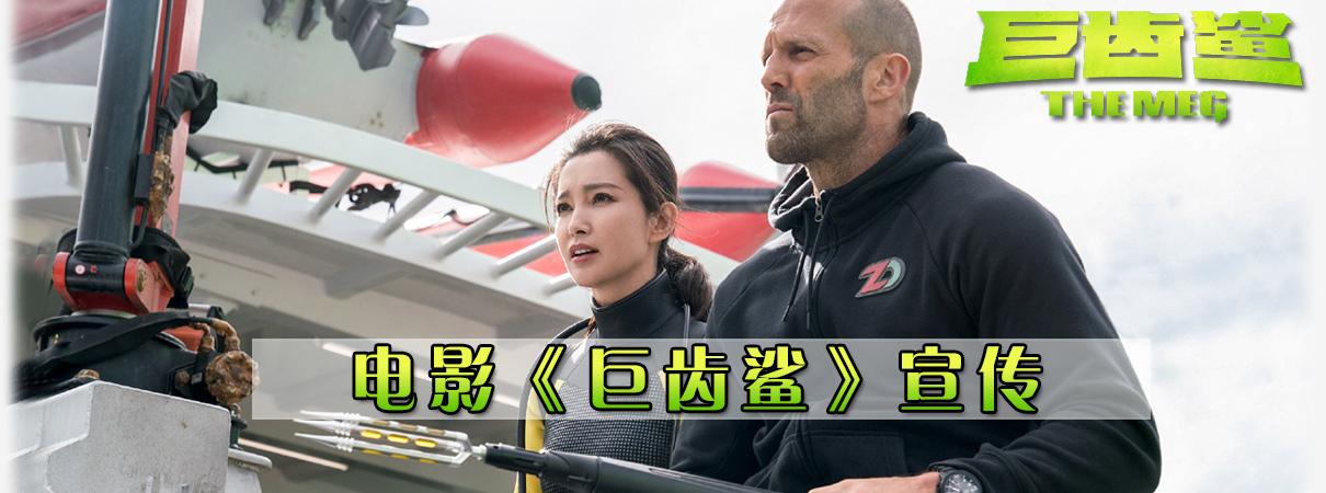 电影《巨齿鲨》宣传