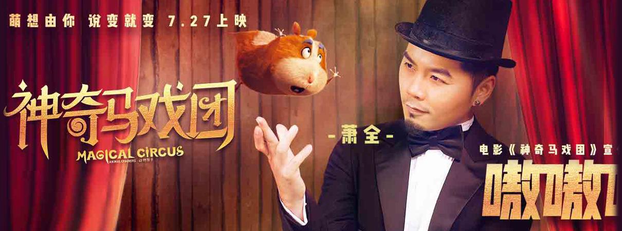 《神奇马戏团》宣传曲MV上线