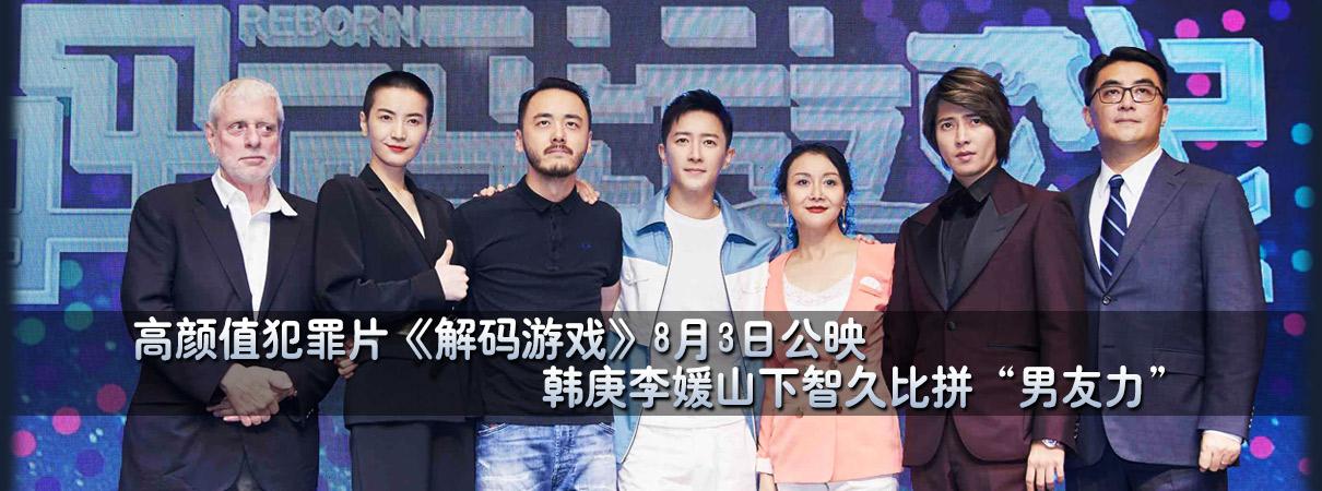 高颜值犯罪片《解码游戏》8月3日公映