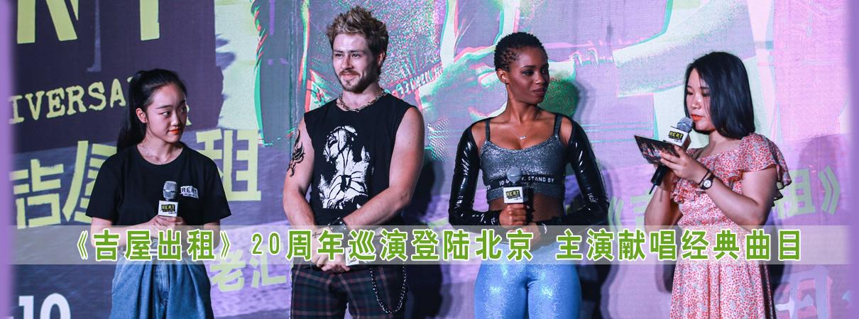 《吉屋出租》20周年登陆北京