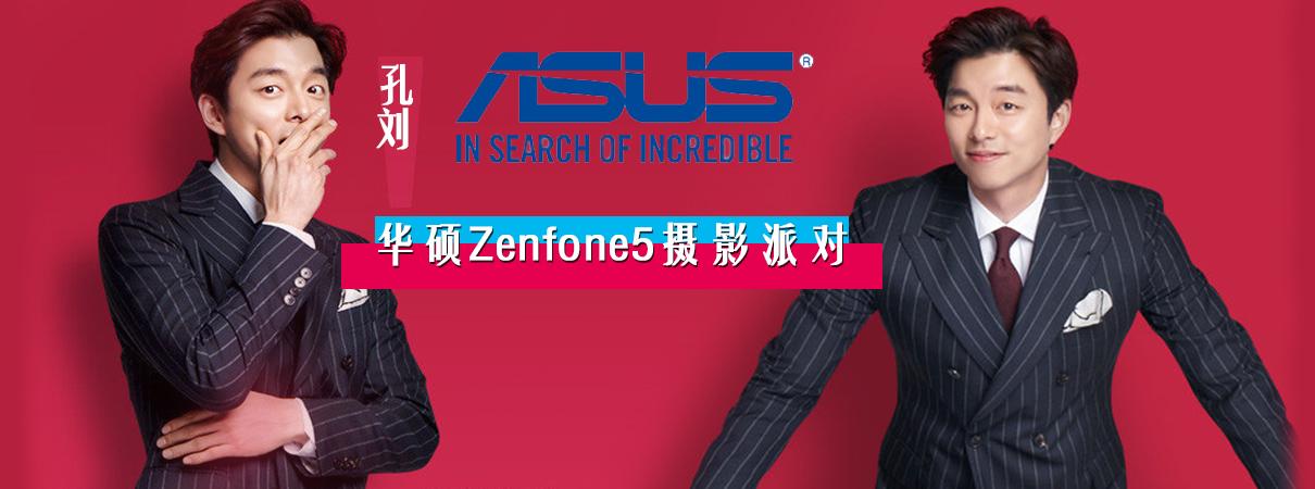 孔刘出席华硕Zenfone5摄影…