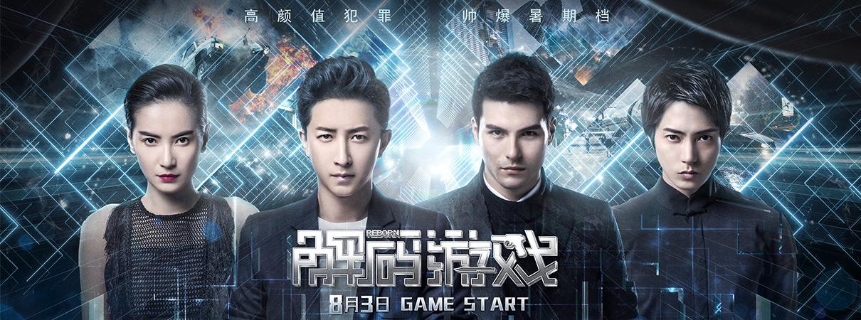 《解码游戏》亚洲偶像整装出击