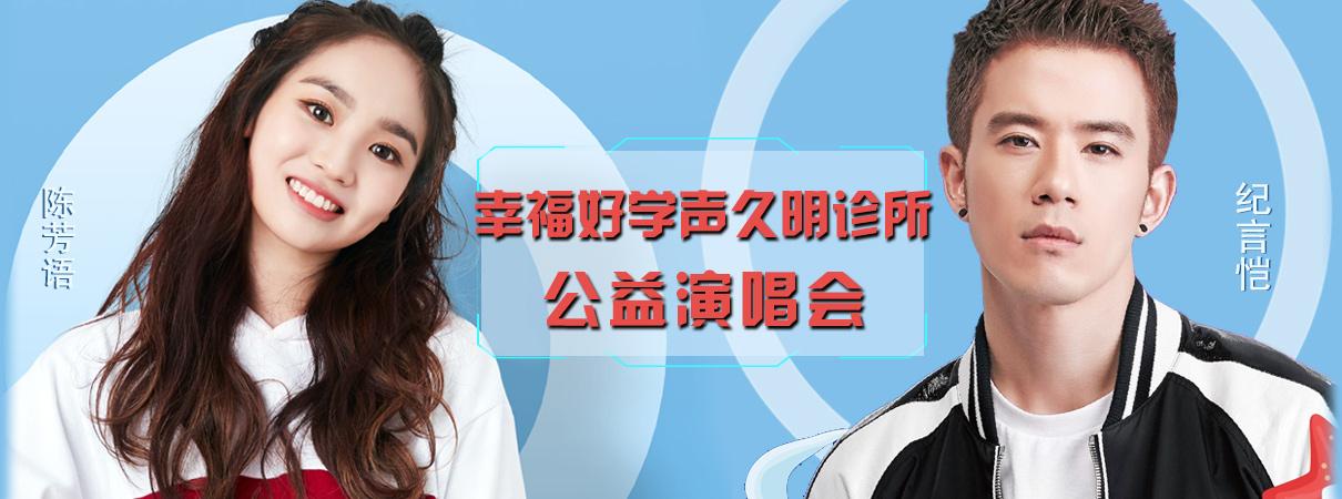 陈芳语出席公益演唱会