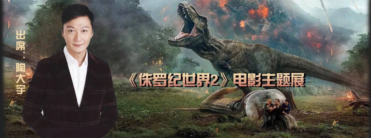 《侏罗纪世界2》主题展