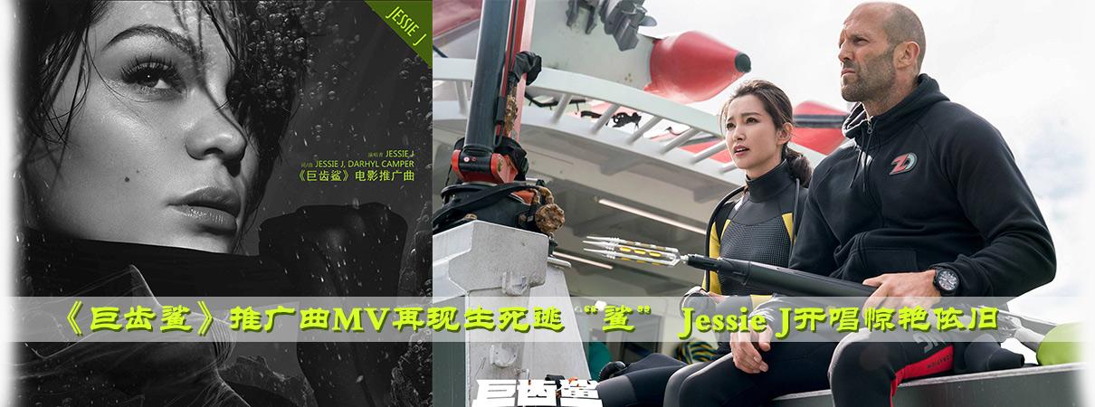 JessieJ献唱《巨齿鲨》推广曲