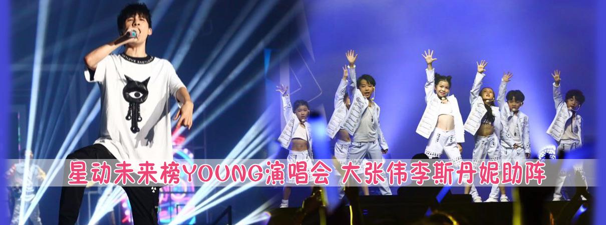 大张伟星动未来榜YOUNG演唱会