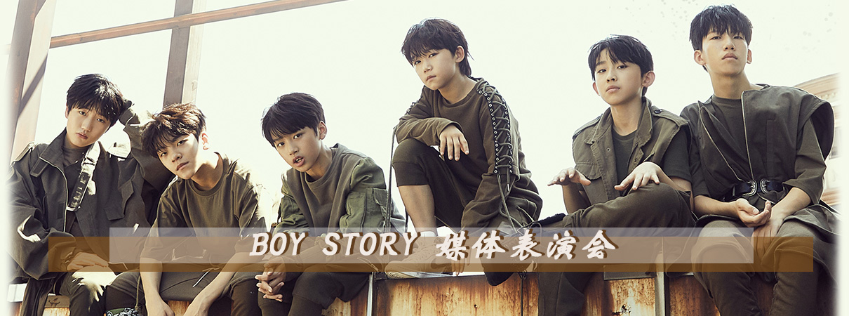 BOY STORY出席媒体表演会
