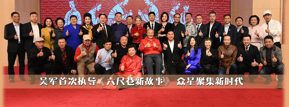 吴军首次执导《六尺巷新故事》 众星聚集新时代