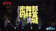 """郭富城广州首场演唱会售罄 加开一场卫冕""""舞王"""""""