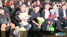 《阿拉姜色》上海路演 容中尔甲自嘲长得难看