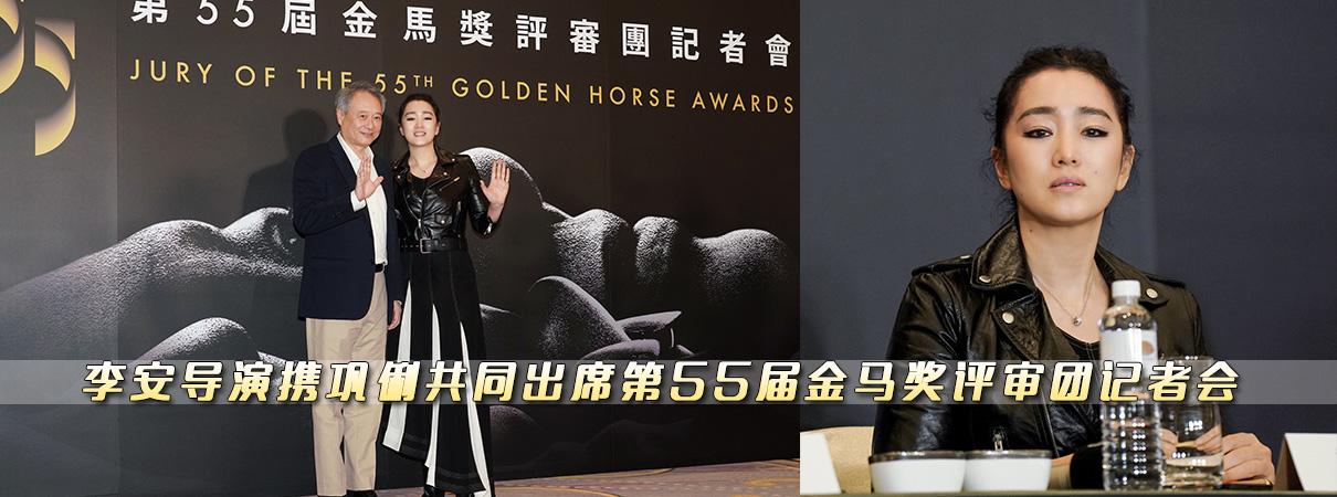 李安导演携巩俐共同出席 第55届金马奖评审团记者会