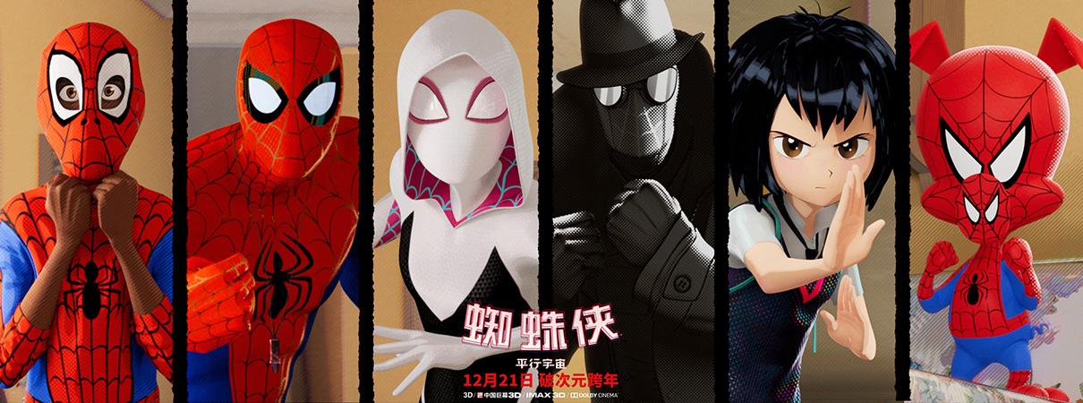 《蜘蛛侠:平行宇宙》创北美开画纪录 豆瓣9分成蜘蛛侠系列最佳