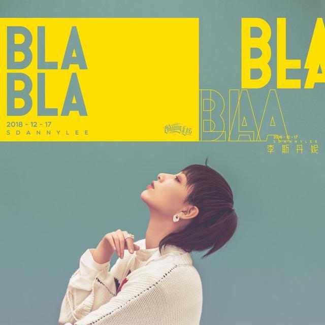 李斯丹妮新歌《Blabla》高糖来袭 首次尝试融入R&B元素