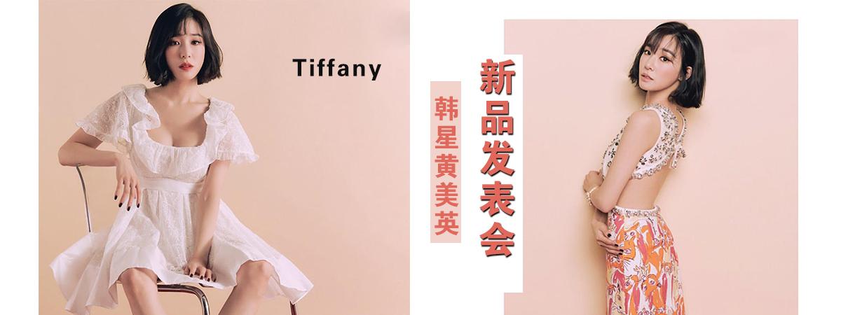韩星Tiffany亮相新品发布会
