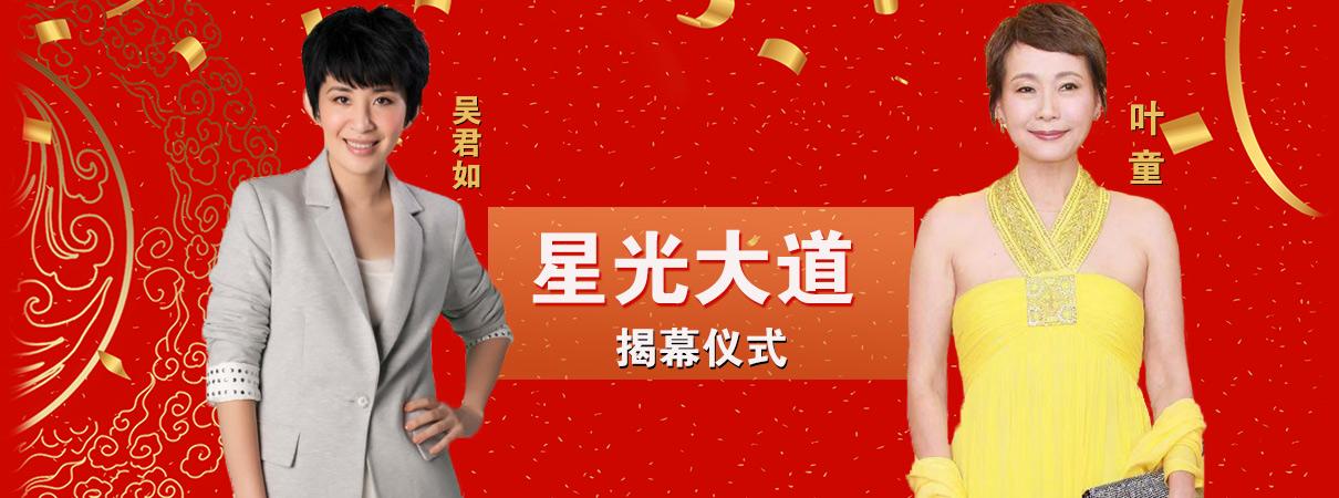香港星光大道揭幕仪式