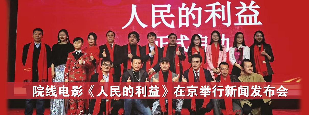 院线电影《人民的利益》在京举行新闻发布会
