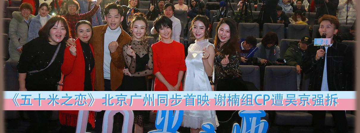 《五十米之恋》北京广州同步首映吴京送祝福