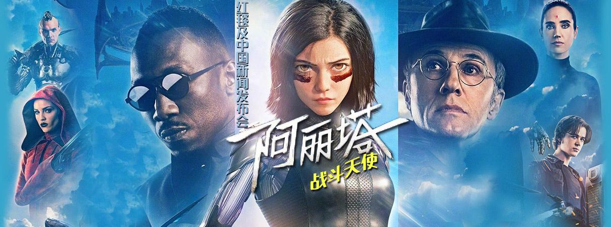 《阿丽塔:战斗天使》红毯及中国新闻发布会
