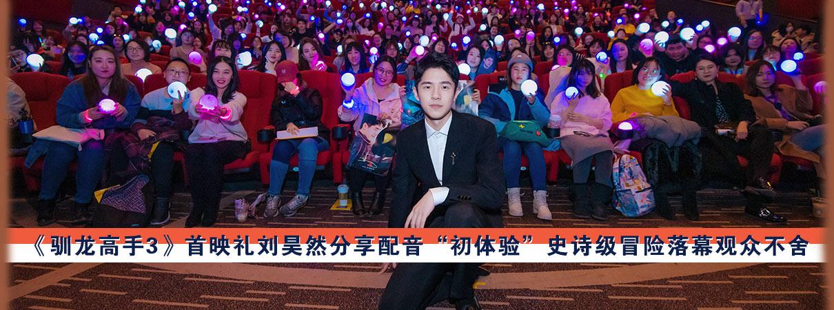 刘昊然亮相《驯龙高手3》中国首映礼