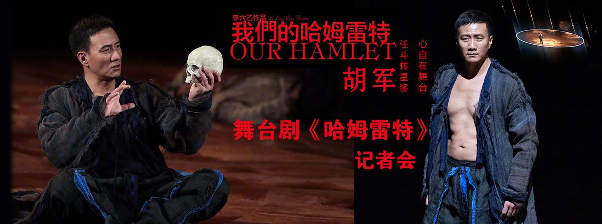 舞台剧《哈姆雷特》记者会