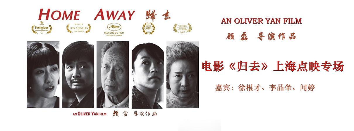 电影《归去》上海点映专场