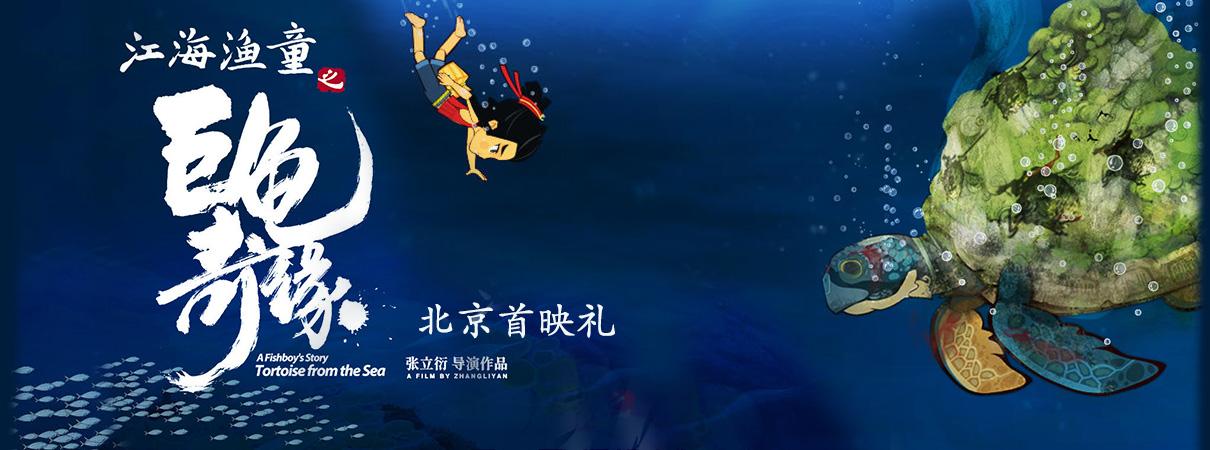 《江海渔童之巨龟奇缘》首映礼