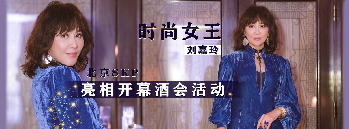 时尚女王刘嘉玲出席开幕酒会