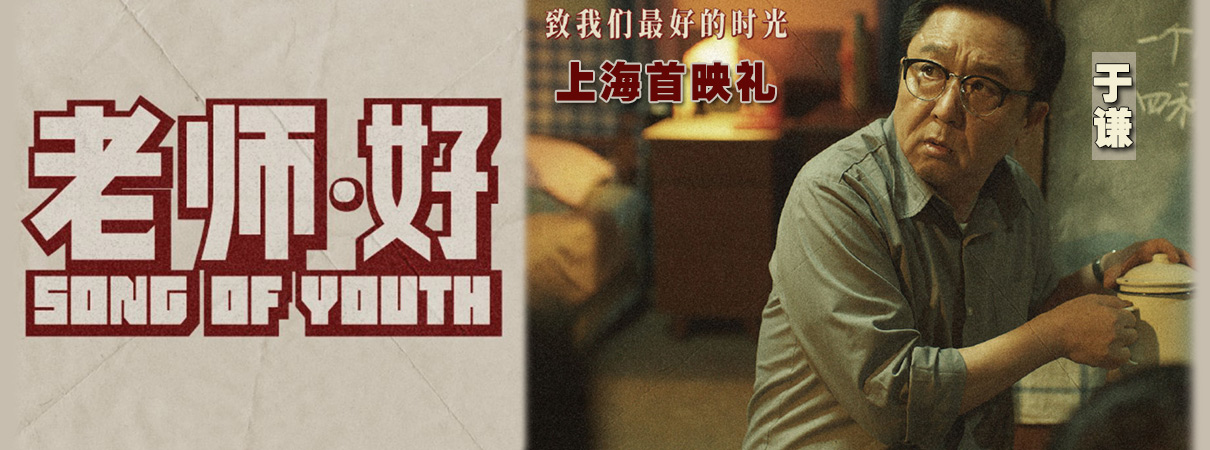 《老师好》上海首映礼