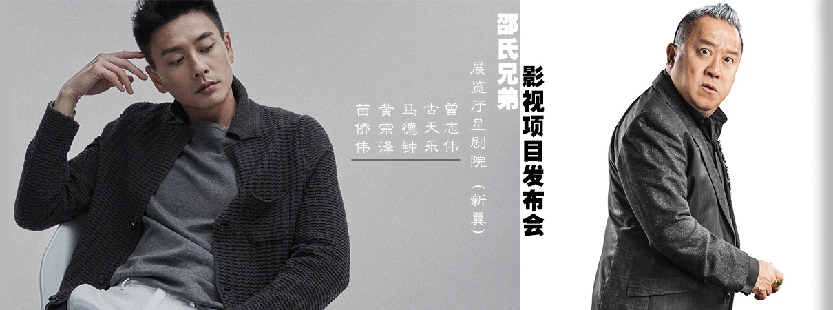 邵氏兄弟影视项目发布会