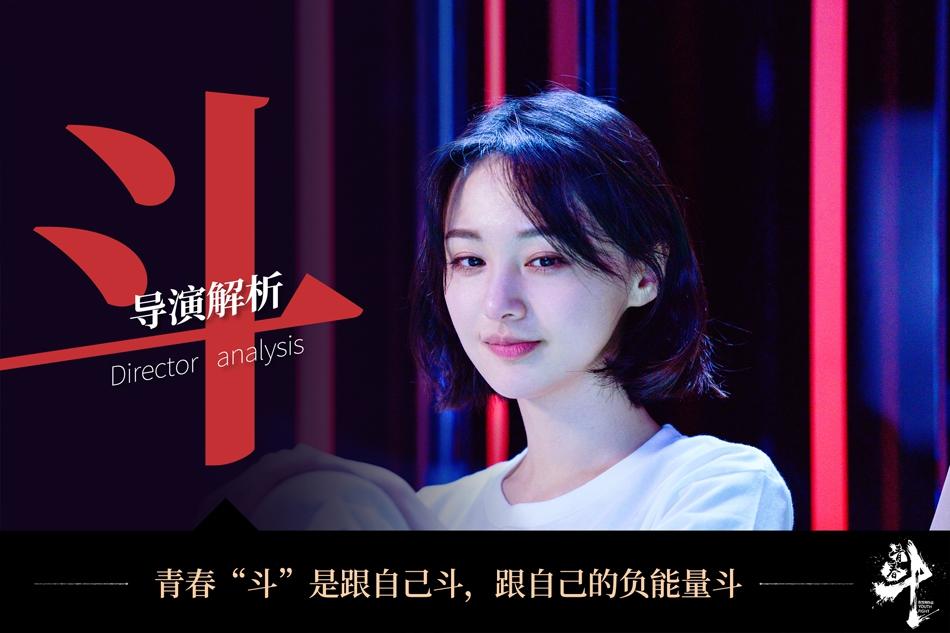 """赵宝刚《青春斗》曝""""城市之眼""""海报 郑爽演绎现实青春"""