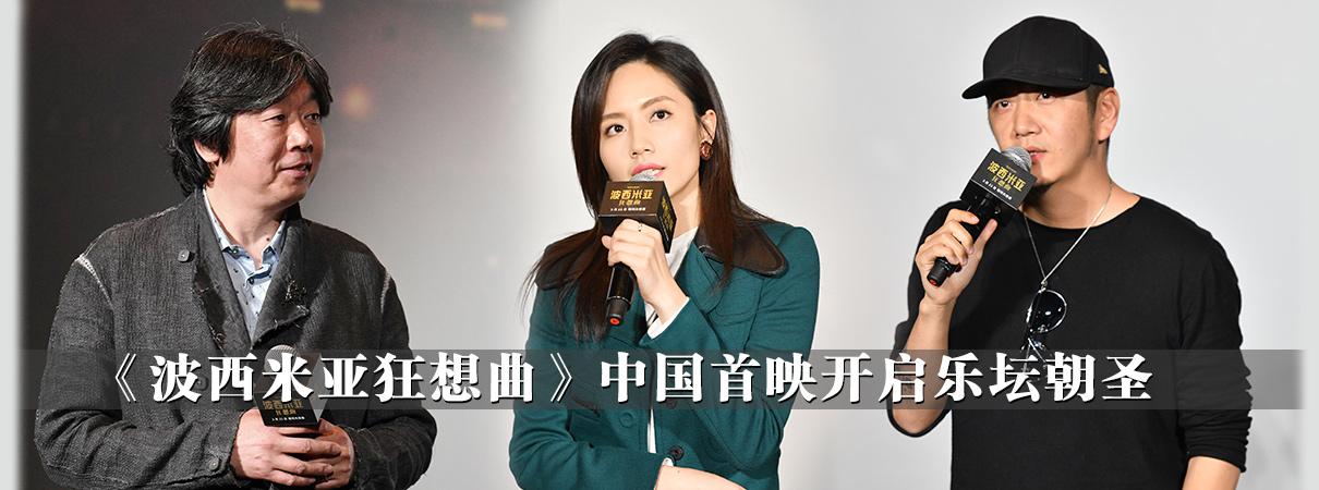 《波西米亚狂想曲》中国首映开启乐坛朝圣