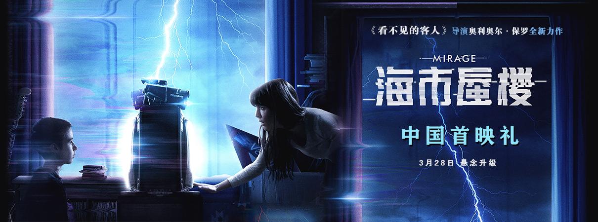 电影《海市蜃楼》中国首映礼