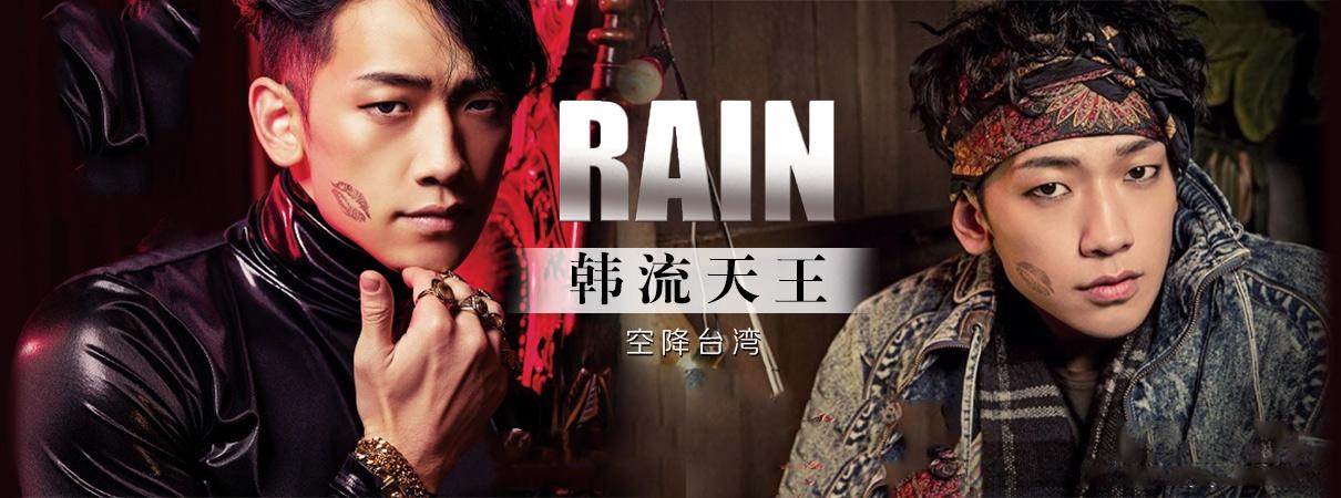 韩流天王Rain出席活动